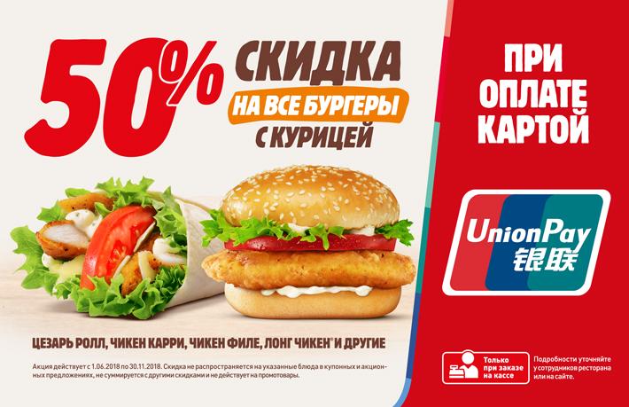 Скидка на все бургеры с курицей