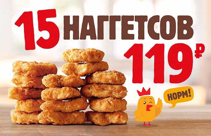 15 наггетсов за 119 рублей